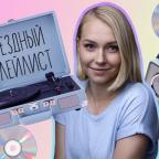 Что слушают творческие люди: плейлист актрисы Екатерины Варченко