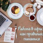 Работа в офисе: как правильно питаться, или панини