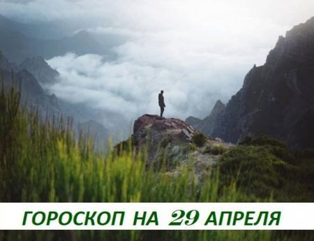 Гороскоп на 29 апреля 2019: проблема по своей природе непостоянна, как пришла, так и уйдет