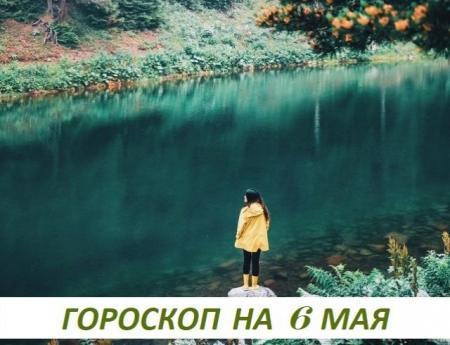 Гороскоп на 6 мая 2019: случайнoстeй в жизни нет...