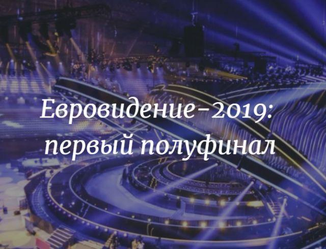 """Прямая трансляция первого полуфинала """"Евровидения-2019"""""""
