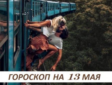 Гороскоп на 13 мая 2019: то, во что ты веришь, становится твоим миром