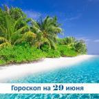 """Гороскоп на 29 июня 2019: способность по-доброму смеяться над собой станет """"спасательным кругом"""""""