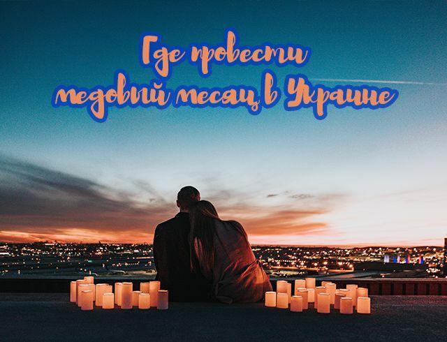 Где провести медовый месяц в Украине: подборка оригинальных вариантов