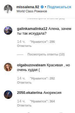 Алена Шишкова: у нее анорексия или нет? Ответили эксперты
