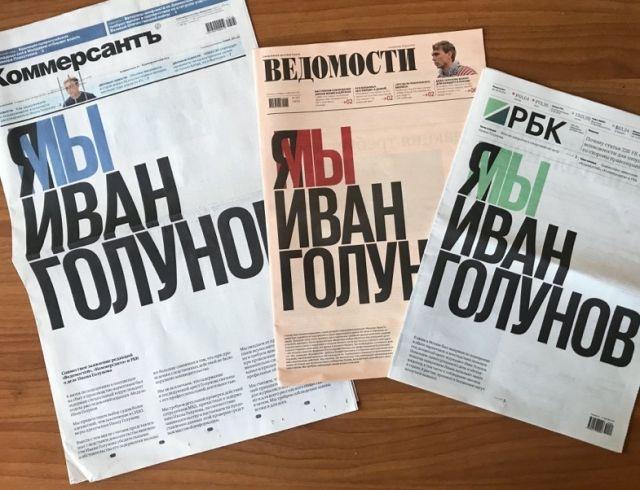 Сразу 3 влиятельных издания вышли с одинаковой первой полосой в поддержку Ивана Голунова: обращение СМИ