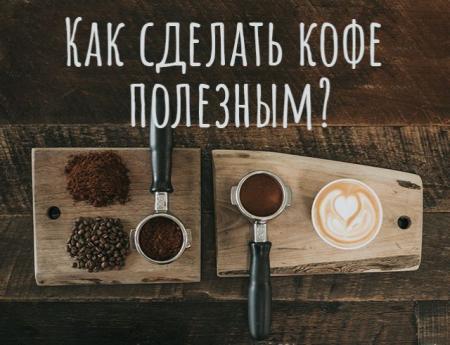 Как сделать кофе полезным: экспериментируем с добавками