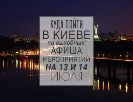 Куда пойти на выходных в Киеве: 13 и 14 июля