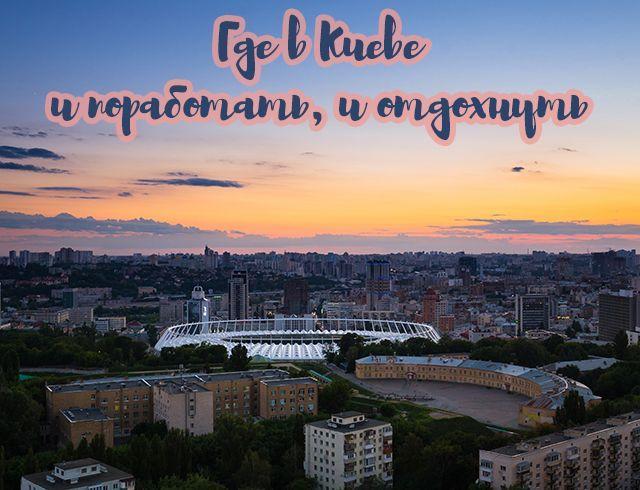 И отдохнуть, и поработать: список лучших мест на свежем воздухе в Киеве
