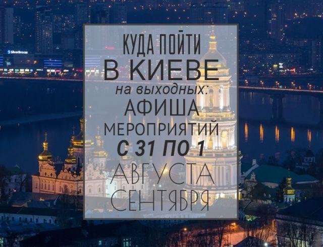 Куда пойти на выходных в Киеве: 31 августа и 1 сентября