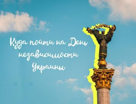 День Независимости Украины 2019: куда пойти 24, 25 и 26 августа в Киеве?