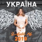 Наталя Могилевська презентувала кліп на свою позитивну версію Гімну України (ВІДЕО)