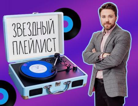 Что слушают творческие люди: плейлист актера и телеведущего Александра Попова
