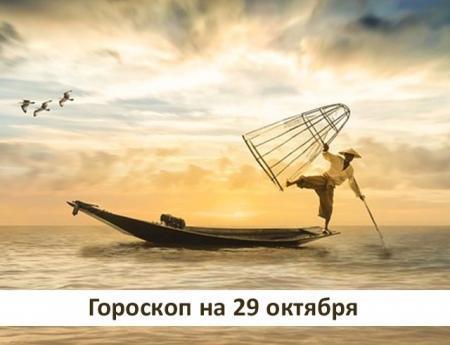 Гороскоп на 29 октября 2019: если ты упал семь раз, встань восемь