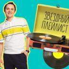 """Что слушают творческие люди: любимые треки актера """"Будиночок на щастя"""" Кости Войтенко"""