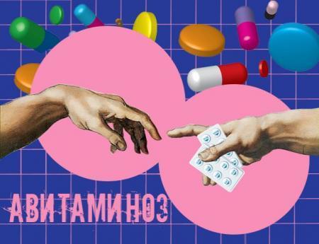 Как победить авитаминоз?
