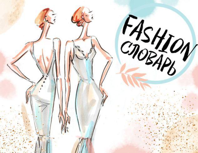 Fashion-терминология: словарь, который должна знать каждая девушка