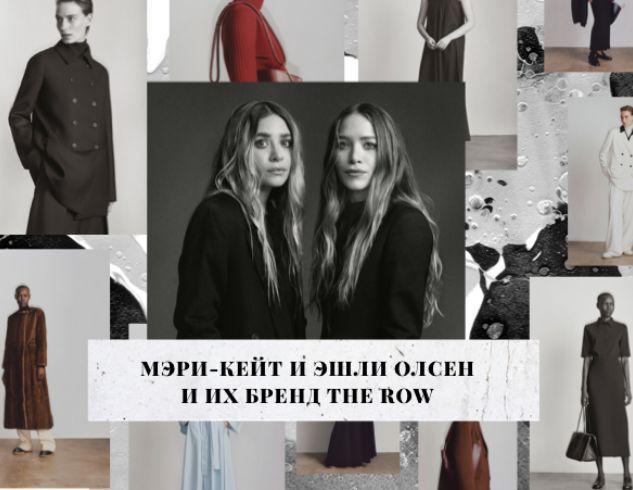 Минимализм и лаконичность: новая коллекция The Row сестер Олсен (ФОТО)