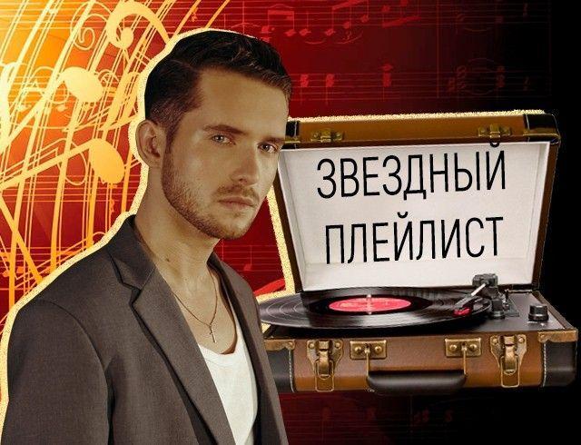 Что слушают творческие люди: любимые треки артиста Дениса Реконвальда