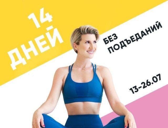 """""""14 дней без подъеданий"""": Анита Луценко запускает новый марафон"""