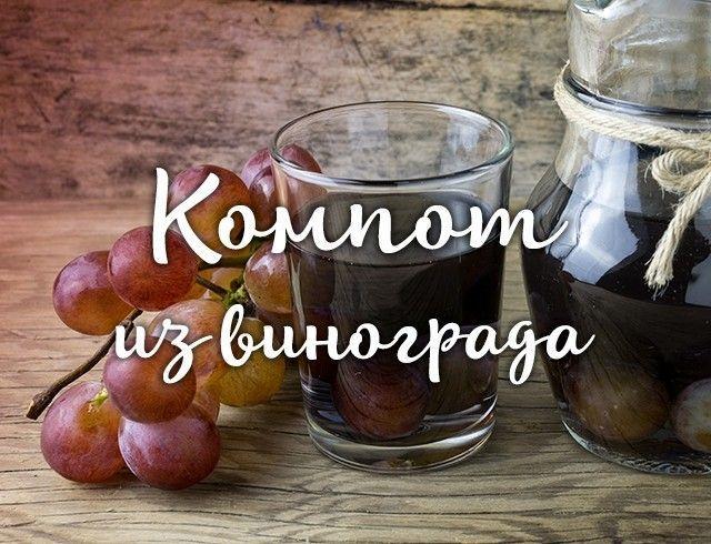 Готовим компот из винограда: 3 интересных рецепта