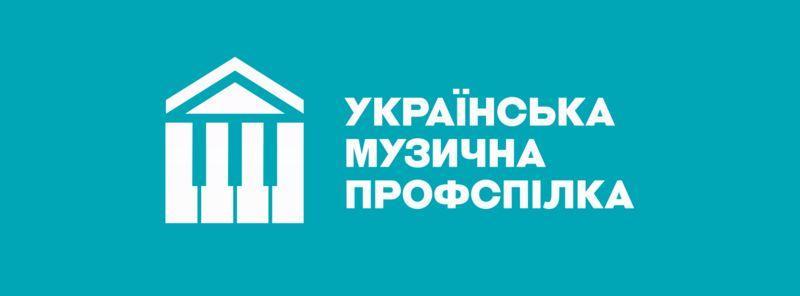 Нас не чують: українська музична профспілка вступає в боротьбу за свої права та влаштовує мітинг