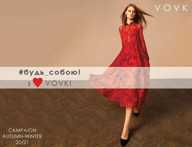 Украинский бренд женской одежды VOVK представил новый Campaign Autumn-Winter 20/21